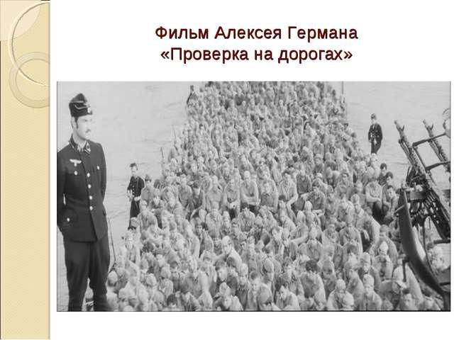 Фильм Алексея Германа «Проверка на дорогах»