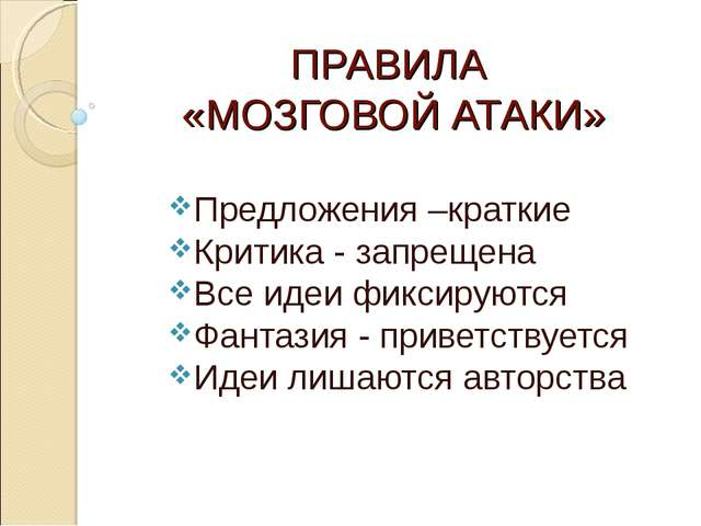 ПРАВИЛА «МОЗГОВОЙ АТАКИ» Предложения –краткие Критика - запрещена Все идеи фи...