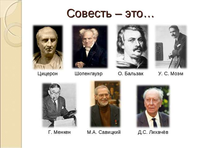 Совесть – это… Цицерон Шопенгауэр О. Бальзак У. С. Моэм Г. Менкен М.А. Савицк...