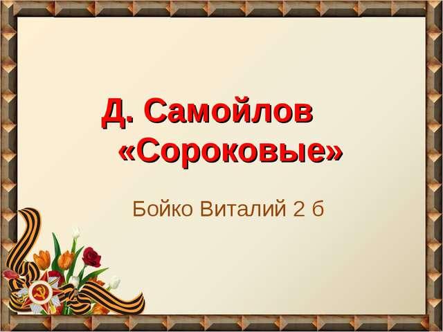 Д. Самойлов «Сороковые» Бойко Виталий 2 б