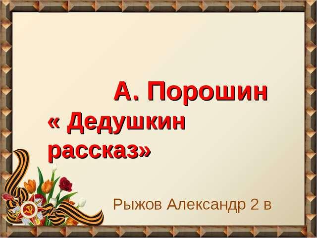 А. Порошин « Дедушкин рассказ» Рыжов Александр 2 в