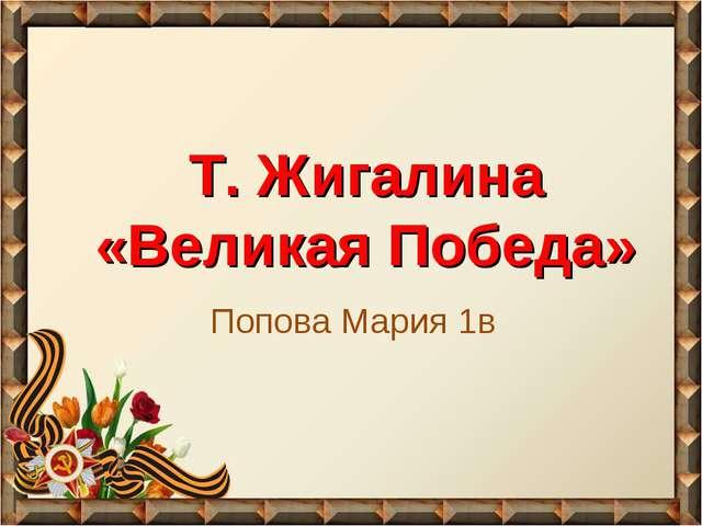Т. Жигалина «Великая Победа» Попова Мария 1в