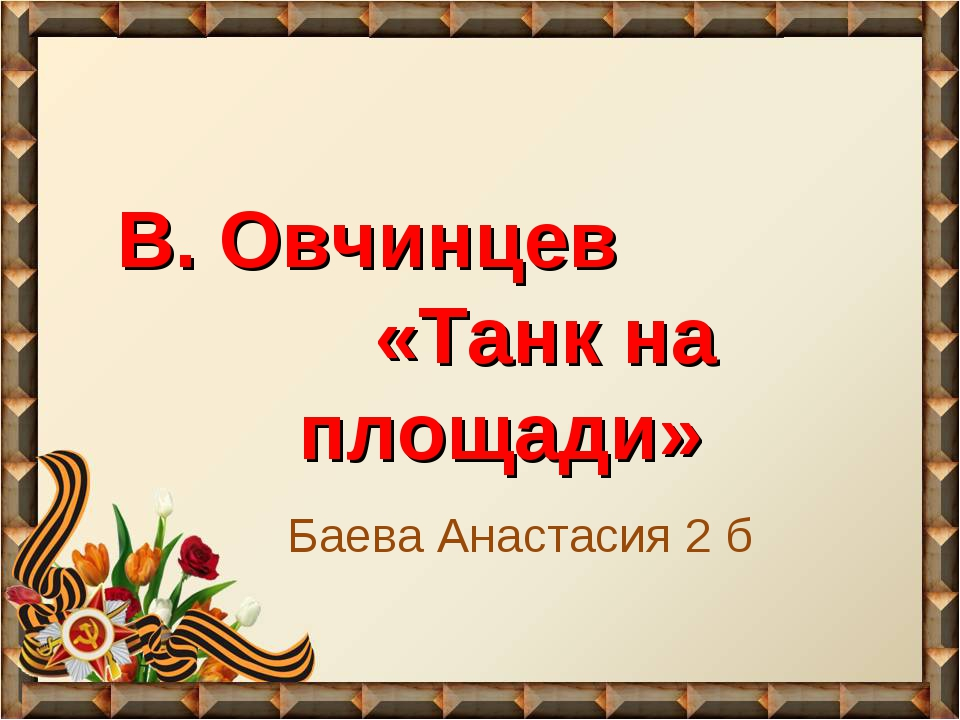 В. Овчинцев «Танк на площади» Баева Анастасия 2 б