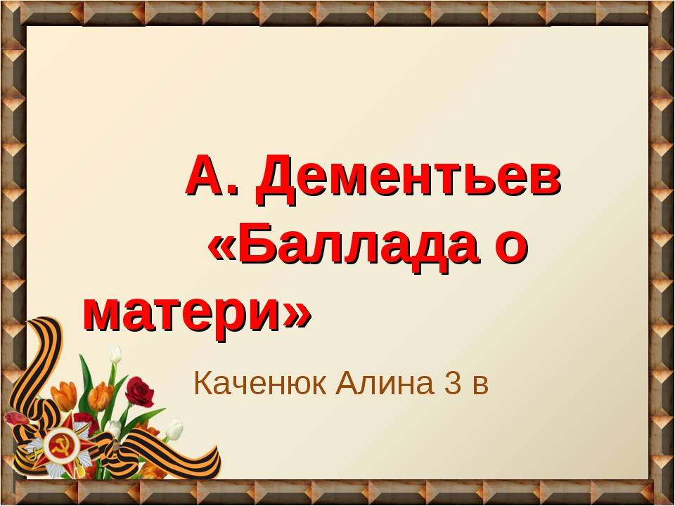 А. Дементьев «Баллада о матери» Каченюк Алина 3 в