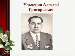 Ульченко Алексей Григорьевич