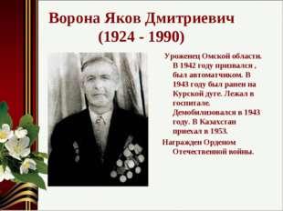 Ворона Яков Дмитриевич (1924 - 1990) Уроженец Омской области. В 1942 году при