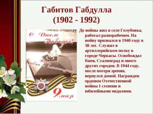 Габитов Габдулла (1902 - 1992) До войны жил в селе Голубовка, работал разнора