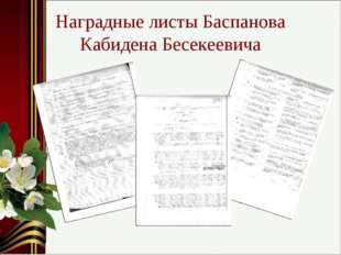 Наградные листы Баспанова Кабидена Бесекеевича