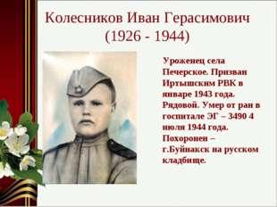 Колесников Иван Герасимович (1926 - 1944) Уроженец села Печерское. Призван Ир