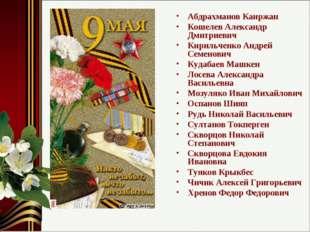Абдрахманов Каиржан Кошелев Александр Дмитриевич Кирильченко Андрей Семенович