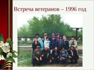 Встреча ветеранов – 1996 год
