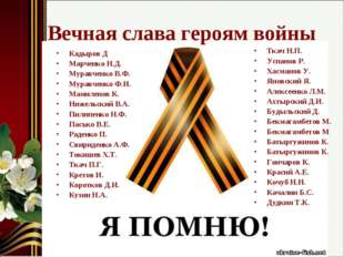 Вечная слава героям войны Кадыров Д Марченко Н.Д. Муравченко В.Ф. Муравченко