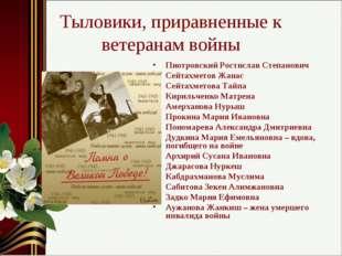 Тыловики, приравненные к ветеранам войны Пиотровский Ростислав Степанович Сей
