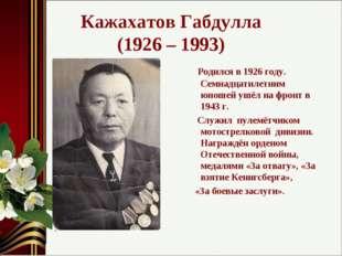 Кажахатов Габдулла (1926 – 1993) Родился в 1926 году. Семнадцатилетним юношей