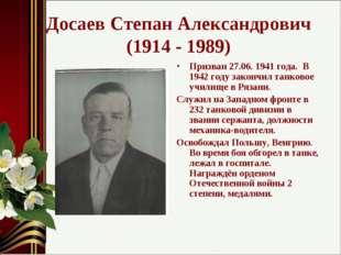 Досаев Степан Александрович (1914 - 1989) Призван 27.06. 1941 года. В 1942 го