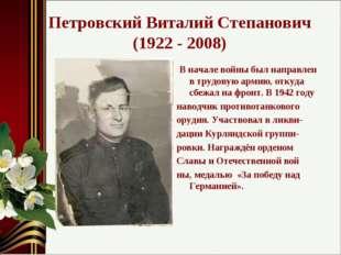 Петровский Виталий Степанович (1922 - 2008) В начале войны был направлен в тр