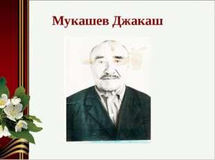 Мукашев Джакаш