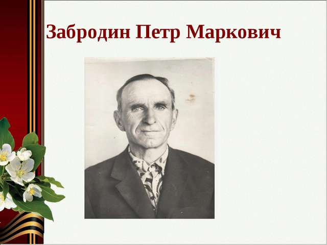 Забродин Петр Маркович