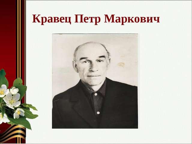 Кравец Петр Маркович