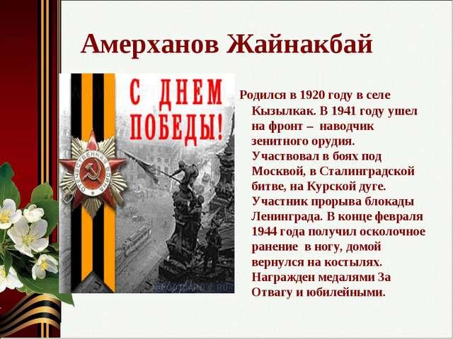 Амерханов Жайнакбай Родился в 1920 году в селе Кызылкак. В 1941 году ушел на...