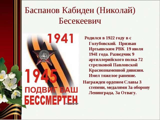 Баспанов Кабиден (Николай) Бесекеевич Родился в 1922 году в с Голубовский. Пр...