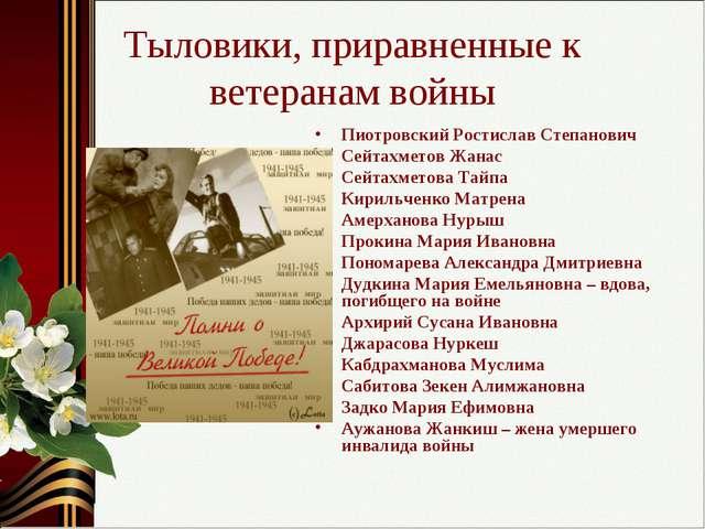 Тыловики, приравненные к ветеранам войны Пиотровский Ростислав Степанович Сей...