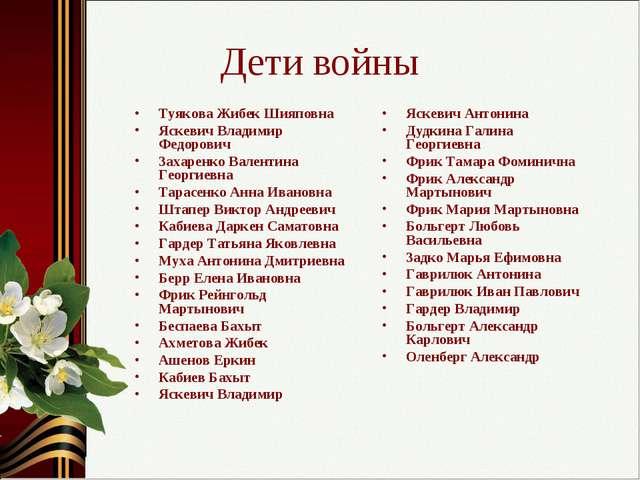 Дети войны Туякова Жибек Шияповна Яскевич Владимир Федорович Захаренко Валент...