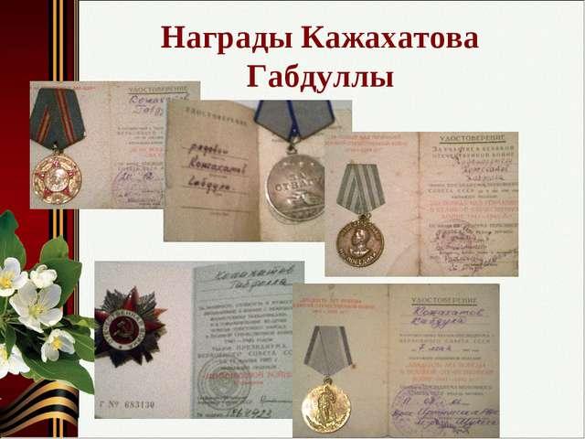 Награды Кажахатова Габдуллы