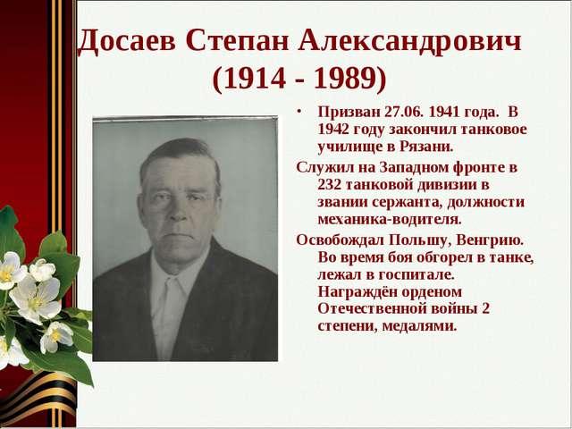 Досаев Степан Александрович (1914 - 1989) Призван 27.06. 1941 года. В 1942 го...