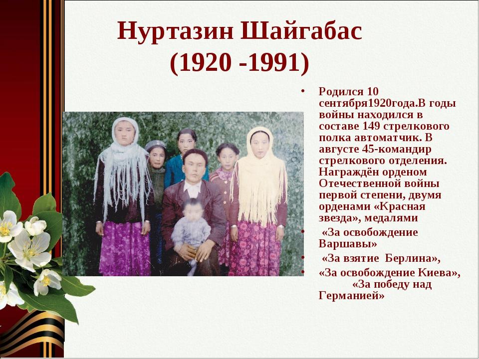 Нуртазин Шайгабас (1920 -1991) Родился 10 сентября1920года.В годы войны наход...