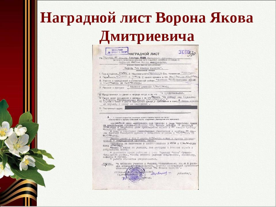 Наградной лист Ворона Якова Дмитриевича