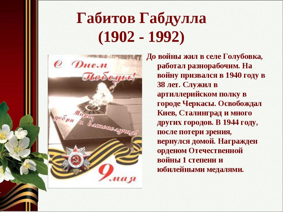 Габитов Габдулла (1902 - 1992) До войны жил в селе Голубовка, работал разнора...