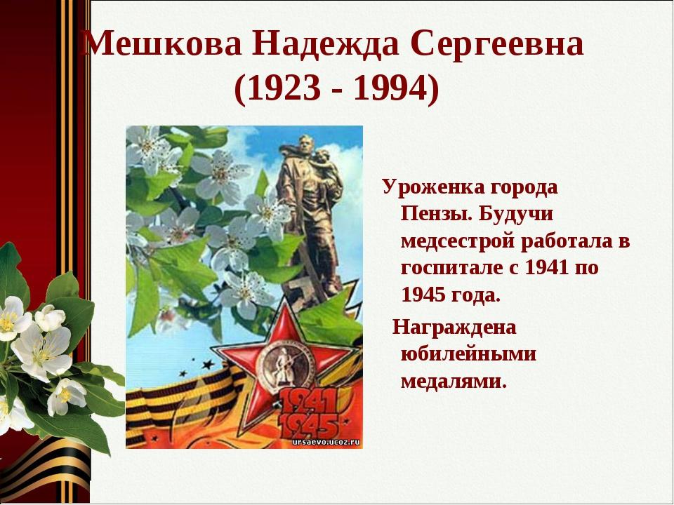 Мешкова Надежда Сергеевна (1923 - 1994) Уроженка города Пензы. Будучи медсест...