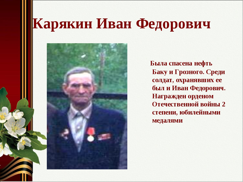 Карякин Иван Федорович Была спасена нефть Баку и Грозного. Среди солдат, охра...