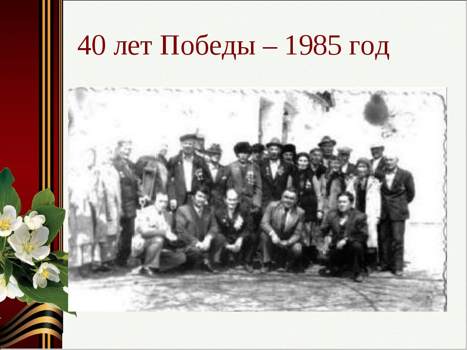 40 лет Победы – 1985 год