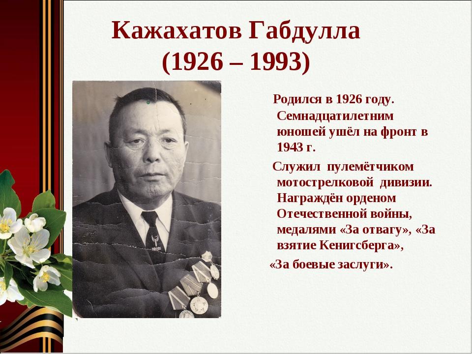Кажахатов Габдулла (1926 – 1993) Родился в 1926 году. Семнадцатилетним юношей...
