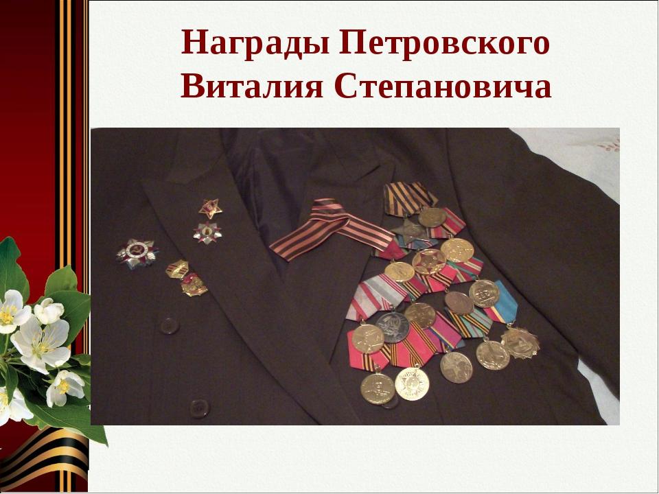 Награды Петровского Виталия Степановича