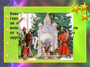 Какая пушкинская сказочная героиня за ювелирную работу и вокальное мастерство