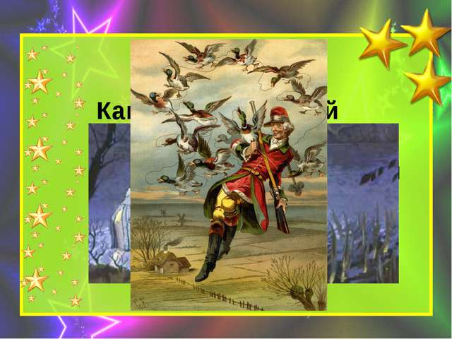 Какой хитроумный способ охоты на уток изобрёл барон Мюнхаузен ?