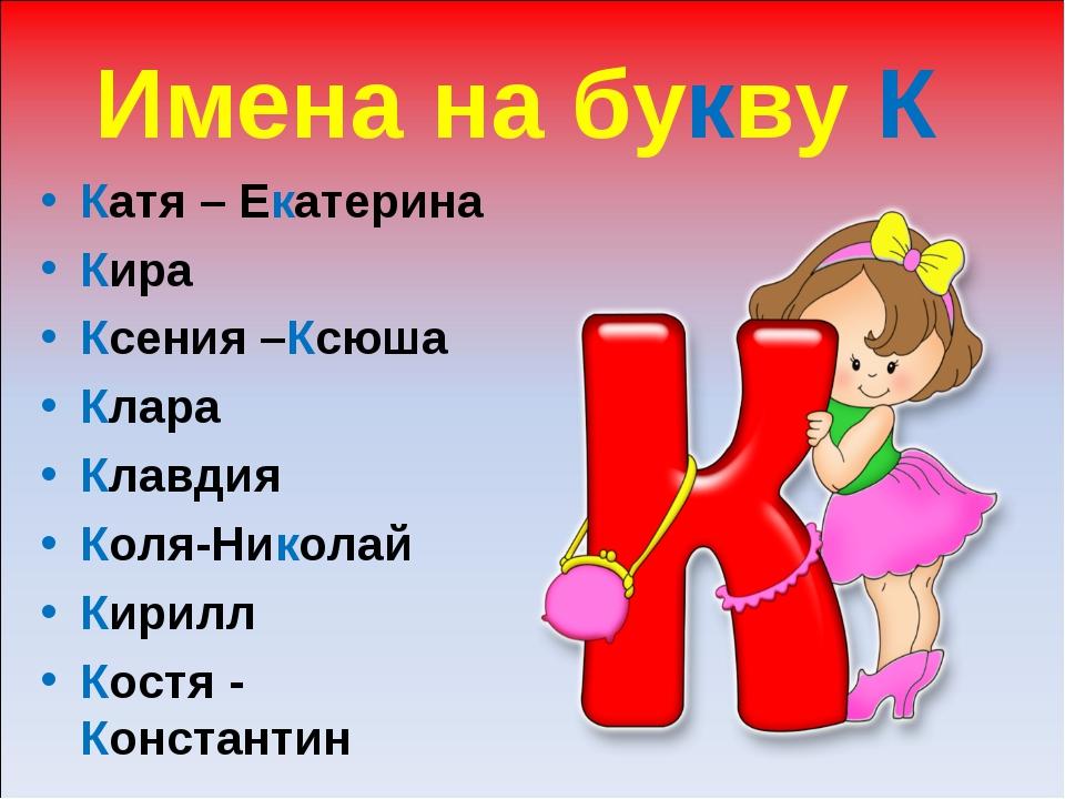 имена на букву в для девочек детьми