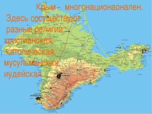 Крым - многонационаонален. Здесь сосуществуют разные религии: христианская,