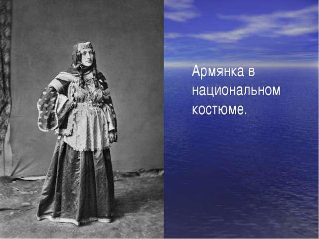 Армянка в национальном костюме.
