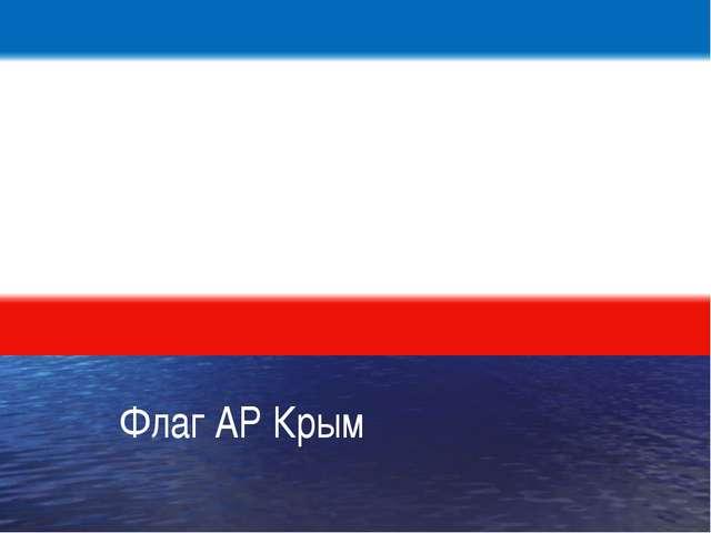 Флаг АР Крым