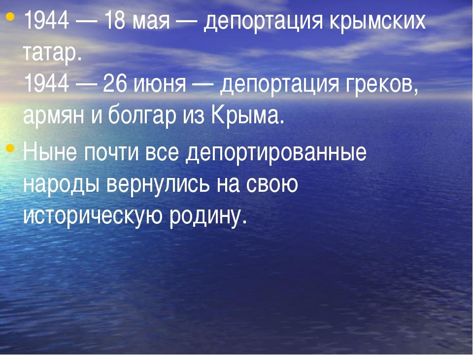 1944 — 18 мая — депортация крымских татар. 1944 — 26 июня — депортация греков...