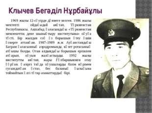 Клычев Бегәділ Нұрбайұлы 1969 жылы 12-сәуірде дүниеге келген. 1986 жылы мект