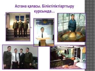 Астана қаласы. Біліктіліктіарттыру курсында…