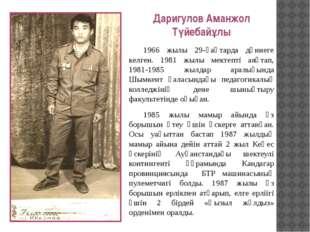 Даригулов Аманжол Түйебайұлы 1966 жылы 29-қаңтарда дүниеге келген. 1981 жылы