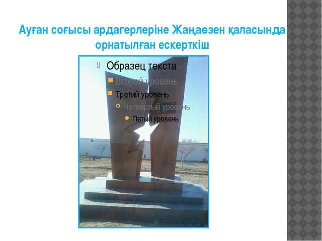 Ауған соғысы ардагерлеріне Жаңаөзен қаласында орнатылған ескерткіш