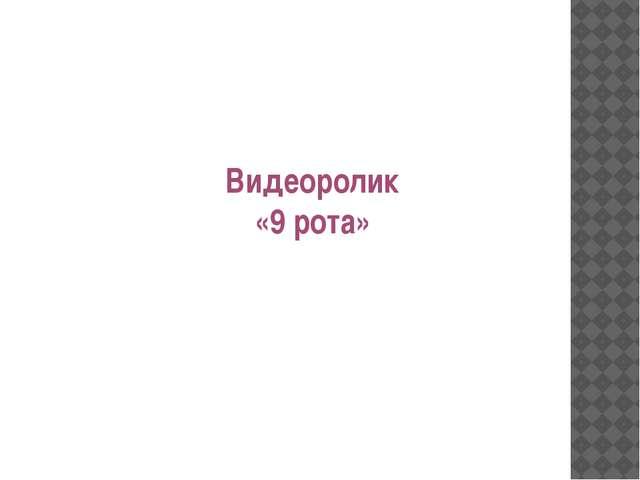 Видеоролик «9 рота»