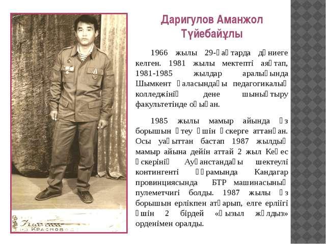 Даригулов Аманжол Түйебайұлы 1966 жылы 29-қаңтарда дүниеге келген. 1981 жылы...